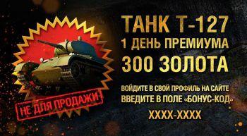 продукция world of tanks с бонус кодами